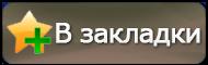 Добавить сайт в закладки