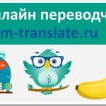 Обзор онлайн-переводчика www.m-translate.ru