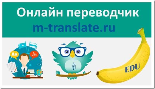 Почему все переходят на онлайн-переводчики?