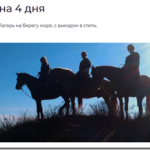Описание конных туров на побережье Черного моря от КСК «Асимина»